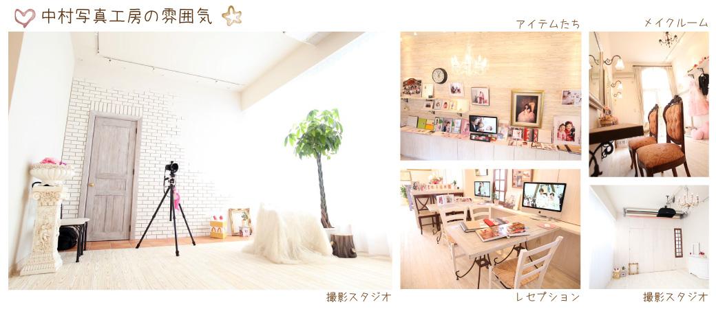 中村写真工房の撮影スタジオの雰囲気